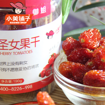Small beauty shop canned dried cherry tomatoes 190g cans preserved fruit snacks