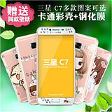 Samsung C7 tempered cartoon Samsung C7 mobile phone film film film Japan and South Korea female models Meng C7 steel film full screen