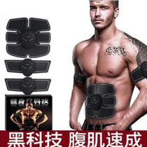 Intelligent Lazy Fitness ABS sticker Belly training instrument EMS electric pulse male and female rechargeable ABS massage equipment