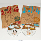 Genuine hand - face diagnosis of self - treatment of a Chinese teaching video tutorials teaching materials illustrated books DVD