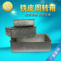 Iron metal turnover box storage Cage Iron turnover box logistics box material box iron box turnover basket