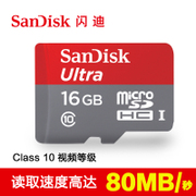 Rookie shipped small ants, SanDisk 16G memory card, class10, 80MB/ seconds