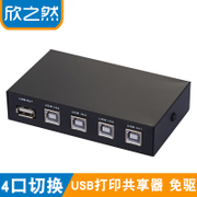 USB printer sharing device 4 switch four computers sharing U disk mouse keyboard into the 1 out of the converter 4