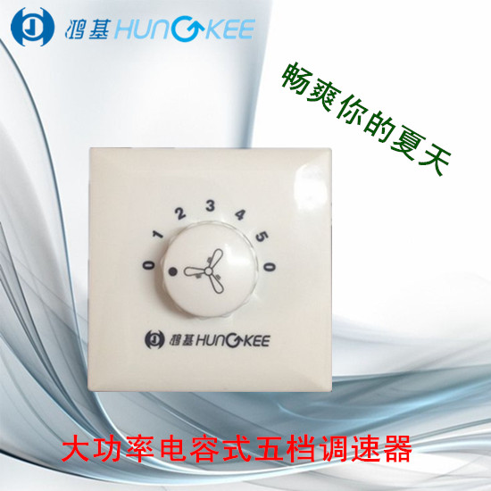 category:Speed regulating switch,productName:[Factory outlet
