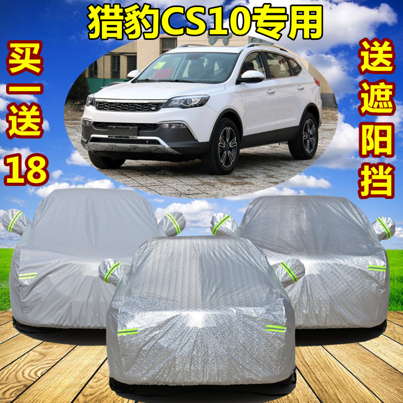2018 Cheetah CS10 CS9 car clothing cover SUV thickening insulation sunscreen rain shade special car cover
