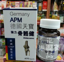 Germanys original installation of the German Tian Qiang Bone Jian 60 capsules activated anti-corrosion joint strong bones and muscles packet mail