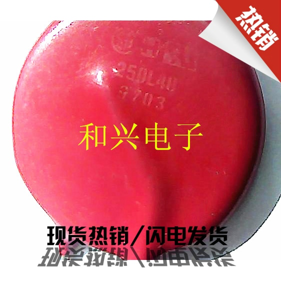 Imported American Ritter Varistor 250L40 250VAC Diameter 20mm 5 Only 12 Yuan 220V Protection