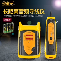 Expert NS-LM network cable tester wire Finder smart mouse wire finder wire seeker patrol meter