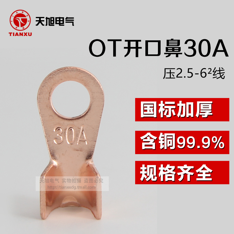 Open nose OT-30A wire nose copper ear copper nose thick copper 2.5-6 square line with