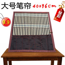 Wen room four treasure brush book French painting supplies brush protection brush with pen bag bamboo pen curtain