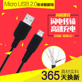 micro usb2.0 Andrews mobile phone data cable charger line Huawei Samsung millet htc universal data line