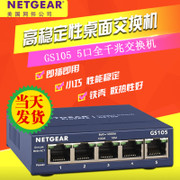 Netgear GS105 4 port Gigabit switch enterprise 5 port network exchanger line line monitoring