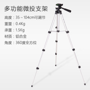 CZ-Q5 and Q3 projector support micro projector three legs can be flat throw