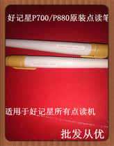 Good remember star P700 P880 P770 original decorative reading pen GM in P300 P500 P600 P800