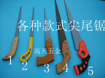 Chicken tail saw hand plate according to the carpenter according to the sub-garden saw woodworking tool the tip tail saw the chainsaw.