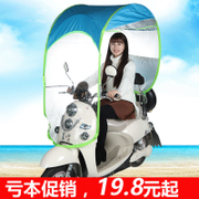 Electric bicycle umbrella canopy closed windshield rain transparent battery car sunshade awning