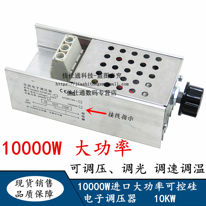 10000W imported high-power thyristor electronic regulator dimming speed adjustable temperature 10KW