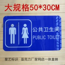 New acrylic toilet signage WC signage fixed public toilet toilet door