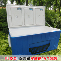 PU80L96-liter Thermal Insulation Box Refrigerator Outdoor Vehicle-borne Refrigerator Super-large Box Sea Fishing Box with Wheels Moving Ice Bucket