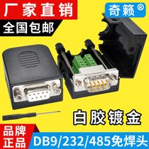 Serial oral DB9 non-soldering head plug 9-pin switch terminal RS232 connector com mouth male head mother