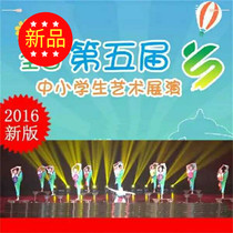2016 the third national primary and secondary school dance art show young children dance contest new product video