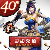 Игра NetEase карты 40 $ 400 точек мечта West Tour 2 рубить душа точки карты 40 $ 400 точек★автоматическая перезарядка