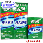 Alcon Ao drops solution invisible glasses clean syrup 355ml*2+60ml America imported cosmetic contact lenses