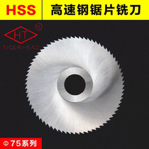 HSS High speed hacksaw blade incision without burr saw blades milling cutter ultra-thin saw blades 100 125 150 160 180