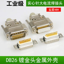 All copper DB26 3 row 26-pin welded wire 26-pin plug connector male head DB26 three row 26P