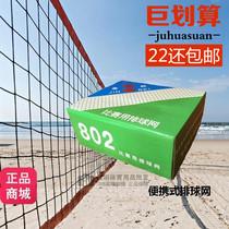 Rainproof anti-Shine durable beach volleyball Net air Volleyball NET Standard competition Volleyball dedicated NET portable net