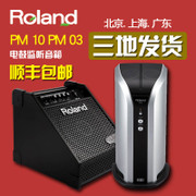 Roland /Roland PM03/PM10 electric drum speaker electronic drum speaker electric drum accompaniment sound speaker