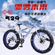 Horse Snowmobile Mountain Bike 7 Speed 4.0 super Wide tire off-road shock Absorber road car beach Bicycle