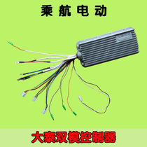 Datai brushless motor controller 60v72v Datai electromechanical controller electric tricycle accessories
