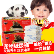 Pet diaper pants diapers diaper dog bitch Teddy physiological male dog pet physiological sanitary napkin pants