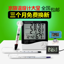 Fish Tank Thermometer High-precision aquarium special electronic Digital display table Tortoise Submersible water temperature meter patch