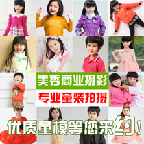 Taobao Childrens Photography Girl and Boy Models Take Pictures Childrens Clothing Photography Service