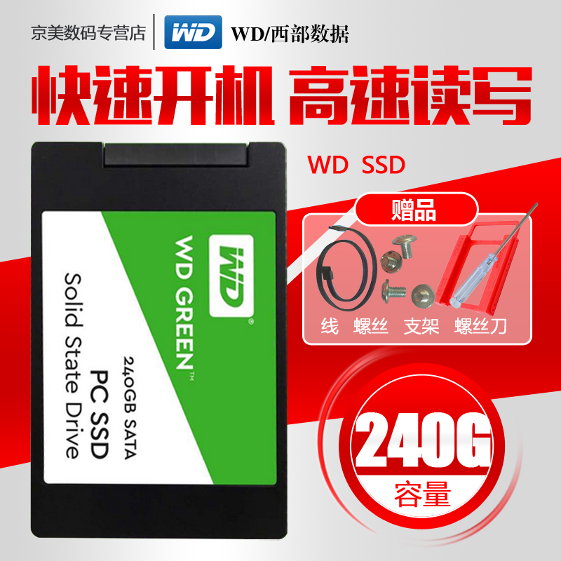 WD/Western Digital WDS240G1G0A 240G Green Disk Desktop Computer Notebook SSD Solid State Drive