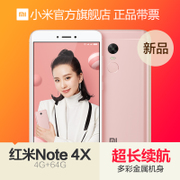 Xiaomi/ millet red rice note4X 64G version of the high intelligent mobile phone camera fingerprint recognition to unlock the students