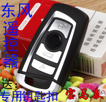 Dongfeng Popular Ling Zhi M3 M5 V3 No remote control to increase the use of bar-controlled remote conversion folding key dedicated