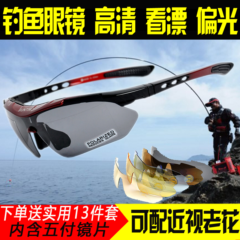 Fishing Eyeglasses for Drifting High Definition Special Purified Polarizer for Male Myopia Outdoor Night Fishing Eyeglasses for Fishing Sunglasses