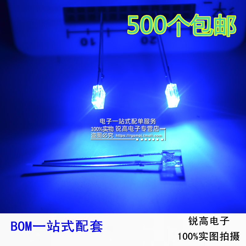 Tridac 2*3*4MM White Hair Blue 2X3X4MM Blue Light Square LED Light Emitting Diode Blue Light Beads