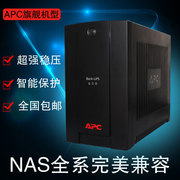 APC UPS uninterruptible power supply BX650CI-CN/390W wide voltage UPS power supply intelligent management of lightning protection