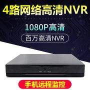 Network HD DVR 4 NVR HD 720P/1080P million mobile phone remote monitoring