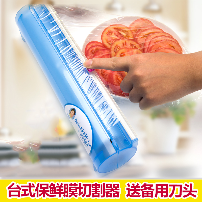 Bao Ge new desktop plastic wrap cutter household kitchen cutting box can put 100 meters film to send spare cutter head