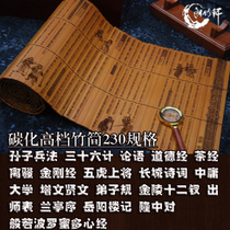 Bamboo Book Carving Analects Sun Tzus Art of martial arts 36 ethics through disciple rules Yi Jing Cultural Gifts customizable