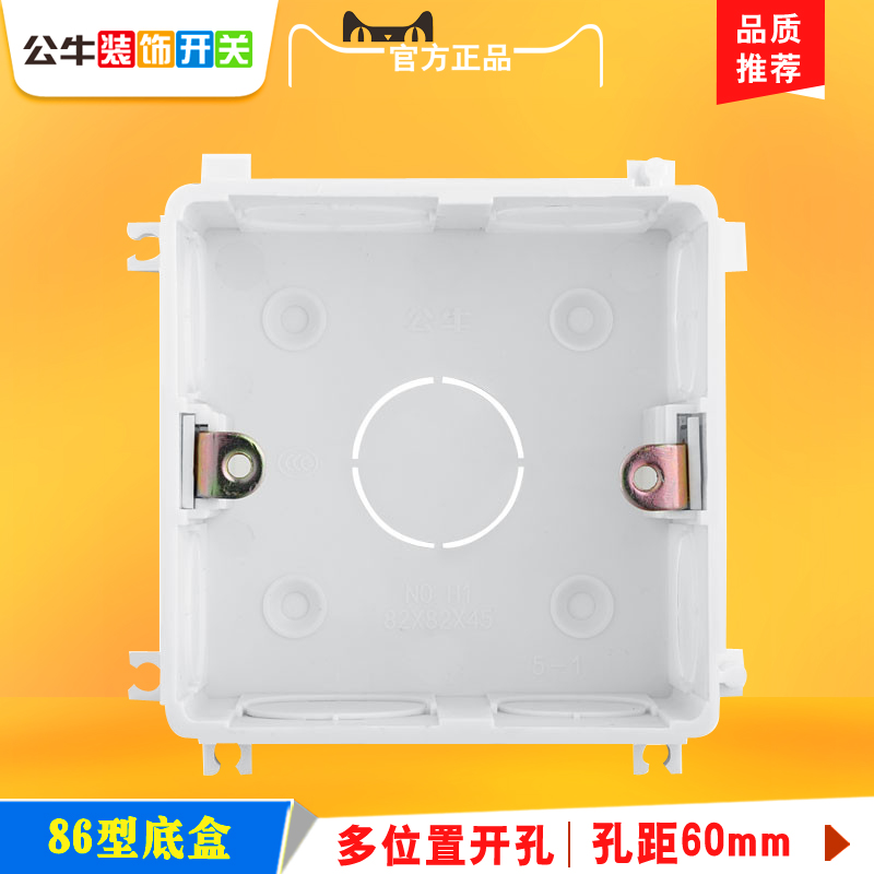 Bull switch socket panel 86 dark box bottom box concealed line bottom box panel switch box bottom box dark box