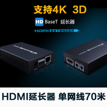 Lang Qiang lkv375n hd HDMI extension device hdbaset cable network extension 4k transmitter 70 m