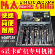 Ethernet ETH/ETC/ZEC/XMR 4U ore mining special square chassis chassis 6/8 graphics server chassis