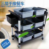 Thickened plastic hotel receiving dining car receiving bowl car collection plate three floor stainless steel dining service Car trolley