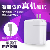 Happy Apple laptop power 14.5v adapter 45W charge Macbook air a1370 line a1369